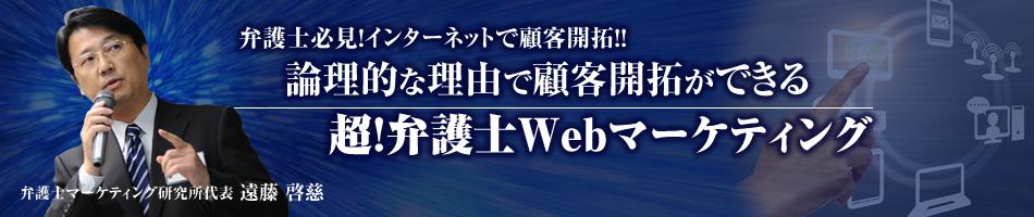 弁護士マーケティング研究会ヘッダー