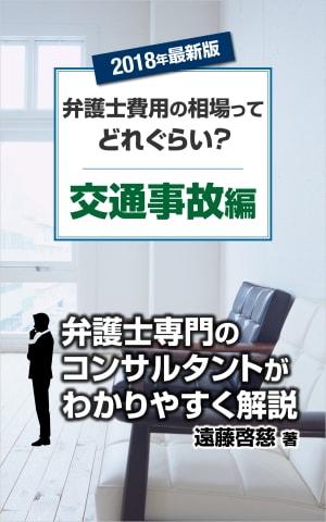 弁護士費用の相場交通事故編