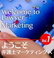 ようこそ弁護士マーケティングへVol1