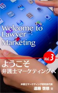 ようこそ弁護士マーケティングへ(3)